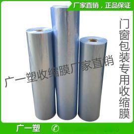 厂家直销 佛山市pvc收缩膜 环保 PVC收缩膜