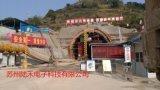 陆禾LOHO 隧道门禁系统,隧道考勤定位+LED显示系统