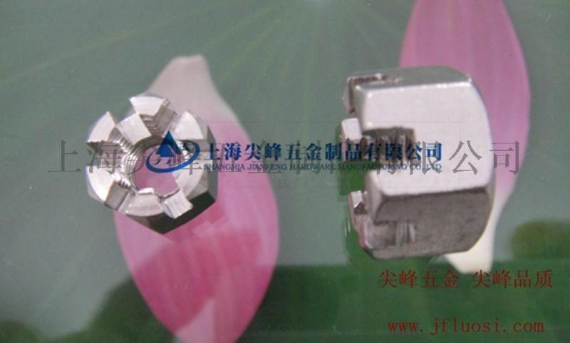 GB6178六角開槽螺母,304六角開槽螺母
