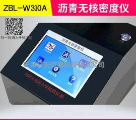 ZBL-W310A沥青无核密度仪