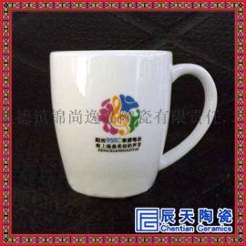 陶瓷办公水杯磨砂广告咖啡杯马克杯定制logo订做印图