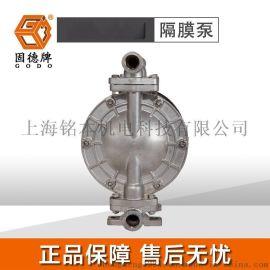 化工领域用QBY3-15P316L气动隔膜泵 固德牌QBY3-15P316LFFF不锈钢隔膜泵价格