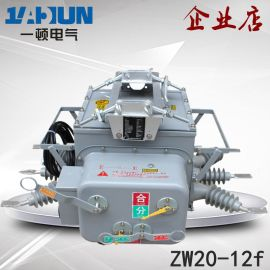 ZW20-12F/630户外高压真空断路器 六 化 断路器 柱上真空开关