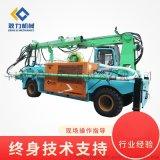耿力GHP30G-ⅣB工程混凝土溼噴臺車
