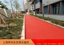 上海嘉定廣場 透水混凝土施工 彩色混凝土廠家