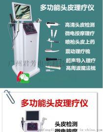 头皮理疗仪厂家价格供应,头皮理疗仪多少钱一台