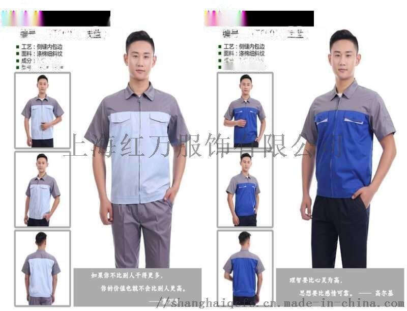 夏季工作服定制 短袖工作服装定做