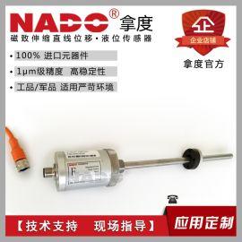拿度NADO磁致伸缩位移传感器油位油缸尺计
