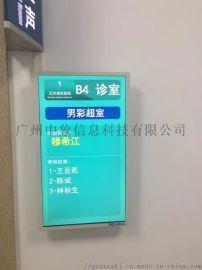 诊室显示屏
