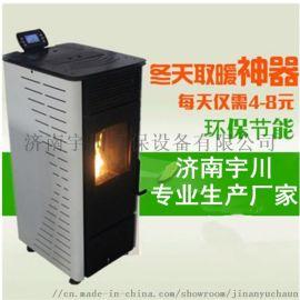 生物质壁炉取暖神器