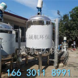 不锈钢电加热液体搅拌罐医药化工反应釜溶解罐非标定制