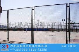 运动场围网价格 运动场防护网 体育场安全隔离网
