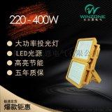 厂家直销大功率400W方形高效LED防爆投光泛光灯