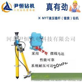 尹恒矿用液压锚杆钻机坚信品质重要