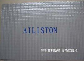 生產供應優質導熱絕緣矽膠片