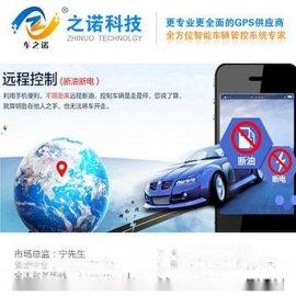 东莞订作GPS车辆定位系统,之诺科技防盗防拆