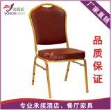 将军椅厂家促销 金属骨架简约酒店包间餐厅外贸出口宴会家具