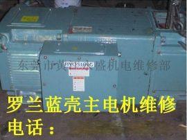 罗兰印刷机主电机维修