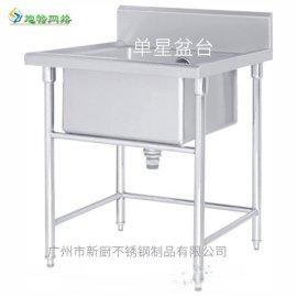 广州番禺不锈钢单星洗手盆台