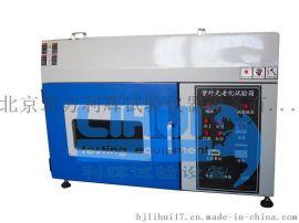 ZN-TX紫外線老化測試儀/小型紫外光老化試驗箱
