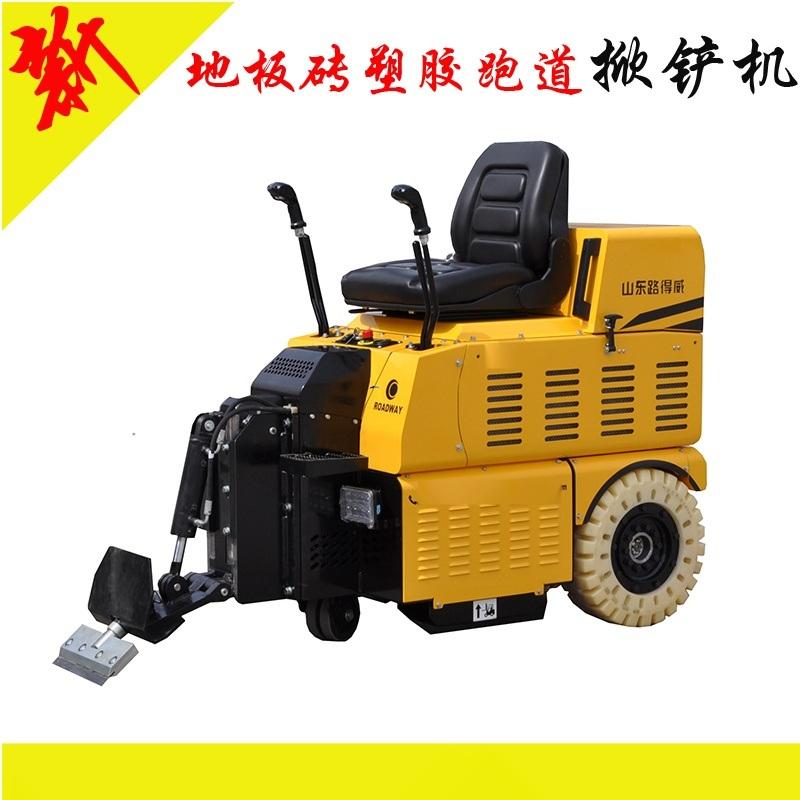 路得威掀鏟機清除路面遺撒混凝土或瀝青