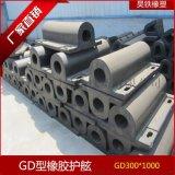 【廠家直銷】高品質GD300*1000船用碼頭防撞橡膠護舷 改良D型橡膠