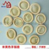廣州優質乳膠手指新款套米黃色手指套防靜電膠指套廠家直銷