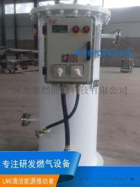 防爆型电加热 气化器,复热器气化器,LPG复热器