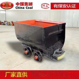 中煤固定矿车厂家直销价格优惠