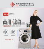 江蘇TCL投幣洗衣機商用自助式洗衣機  價格優惠