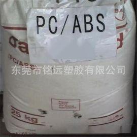 塑胶合金 PC/ABS T80 XG 耐热级