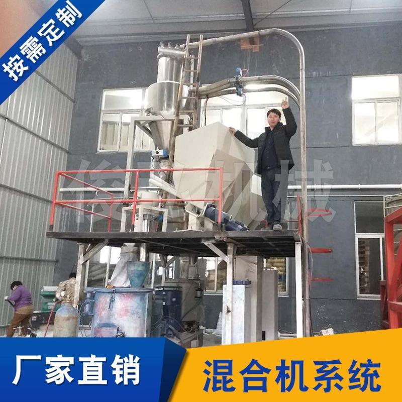 混料機計量稱重系統 混料機配混線 多用途混合機計量稱重系統