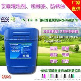 艾森ES-AIR-D飞机地毯及舱内饰件清洗剂