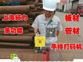 供应上海扬力YL-QG-80(w)钢瓶刻字机打码机气瓶打标机