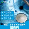 二乙基次磷酸铝 无卤阻燃剂 OP935