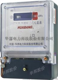 华邦电力厂家直销单相电能表 专用生产电表的厂家 价格优惠