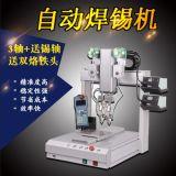 焊锡机器人控制系统视频 自动焊锡机平台价格 全自动焊锡机厂家