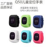 跨境電商爆款Q50兒童手表GPS定位功能