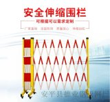 玻璃钢管式伸缩护栏折叠式护栏电力绝缘防护玻璃钢围栏