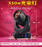 350W光束燈搖頭燈舞臺燈光廠家直銷