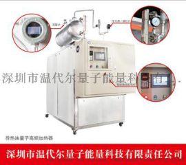 高频变频电磁感应加热系统,导热油、反应釜加热