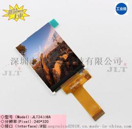 2.4寸插接TFT液晶显示模组LCD彩屏