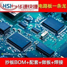 pcb打样电路板制作加工 抄板克隆芯片解密 smt贴片焊接加急