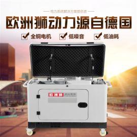 380V静音12kw柴油发电机欧洲狮