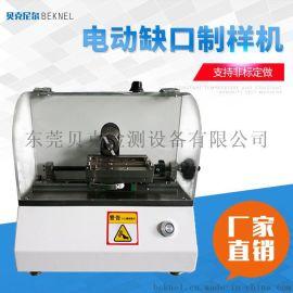 自動塑料衝擊缺口制樣機東莞廠家直銷供應