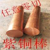廠家專業生產易切割銅棒 工程專用接地紫銅棒 可加工