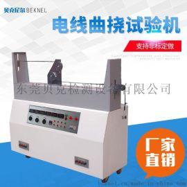 二三轮电线电缆曲挠试验机东莞厂家直销供应