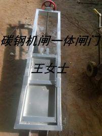 0.8米机闸一体不锈钢碳钢闸门加工定制