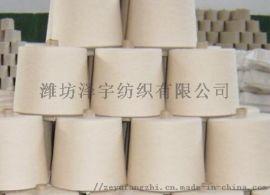 21s 有机棉精梳纱线 环锭纺