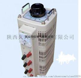 西安電動調壓器生產廠家報價